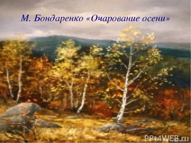М. Бондаренко «Очарование осени»