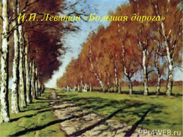 И.И. Левитан «Большая дорога»