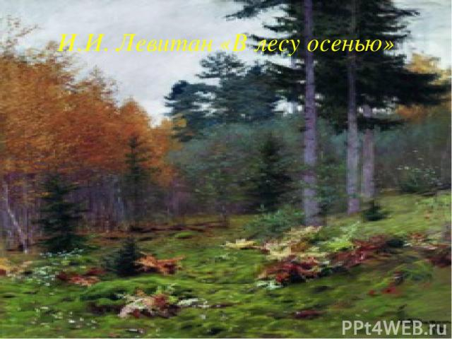 И.И. Левитан «В лесу осенью»