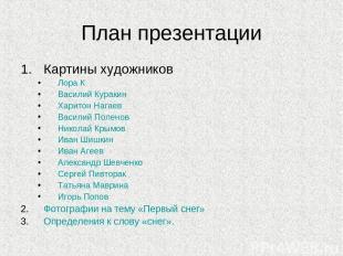 План презентации Картины художников Лора К Василий Куракин Харитон Нагаев Васили