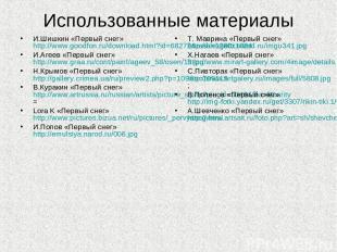 Использованные материалы И.Шишкин «Первый снег» http://www.goodfon.ru/download.h
