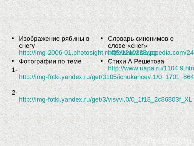 Изображение рябины в снегу http://img-2006-01.photosight.ru/05/1210228.jpg Фотографии по теме 1-http://img-fotki.yandex.ru/get/3105/ichukancev.1/0_1701_864a008f_XL 2- http://img-fotki.yandex.ru/get/3/visvvi.0/0_1f18_2c86803f_XL Словарь синонимов о с…