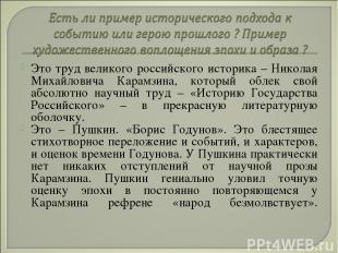 Это труд великого российского историка – Николая Михайловича Карамзина, который