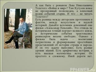 А как быть с романом Льва Николаевича Толстого «Война и мир»? Там Кутузов вовсе