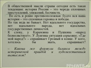 В общественной мысли страны сегодня есть такая тенденция: история России – это ч
