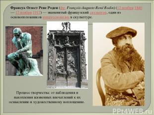 Франсуа Огюст Рене Роден (фр.François-Auguste-René Rodin) (12 ноября 1840 — 17