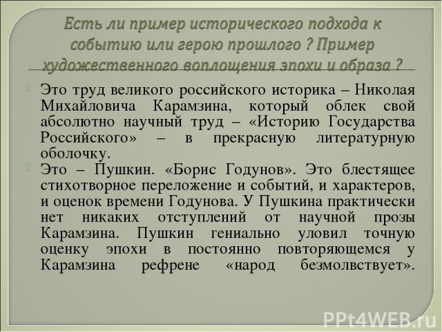 Это труд великого российского историка – Николая Михайловича Карамзина, который облек свой абсолютно научный труд – «Историю Государства Российского» – в прекрасную литературную оболочку. Это – Пушкин. «Борис Годунов». Это блестящее стихотворное пер…