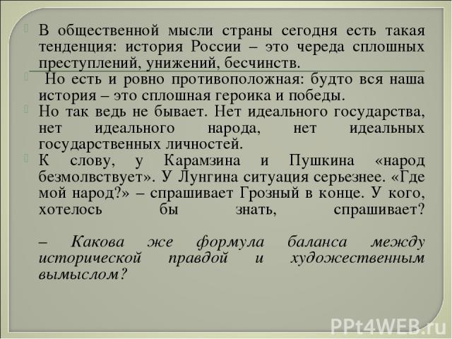 В общественной мысли страны сегодня есть такая тенденция: история России – это череда сплошных преступлений, унижений, бесчинств. Но есть и ровно противоположная: будто вся наша история – это сплошная героика и победы. Но так ведь не бывает. Нет иде…