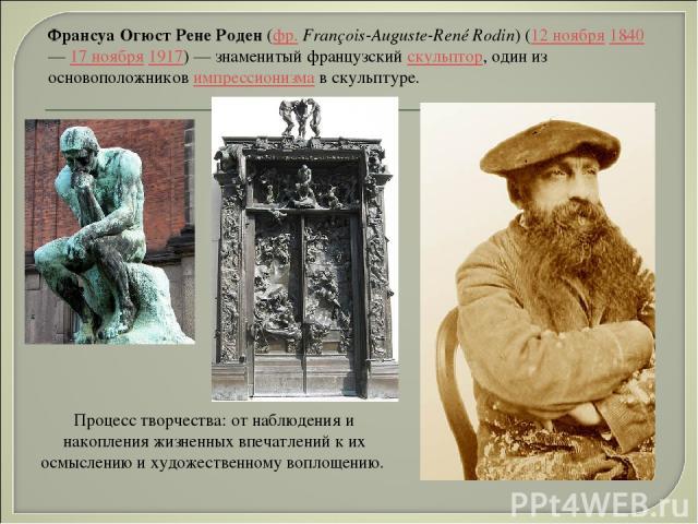 Франсуа Огюст Рене Роден (фр.François-Auguste-René Rodin) (12 ноября 1840 — 17 ноября 1917) — знаменитый французский скульптор, один из основоположников импрессионизма в скульптуре. Процесс творчества: от наблюдения и накопления жизненных впечатлен…