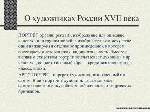 О художниках России XVII века ПОРТРЕТ (франц. portrait), изображение или описани