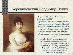Боровиковский Владимир Лукич «Портрет Прасковьи Михайловны Бестужевой» (1807). П