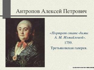 Антропов Алексей Петрович «Портрет статс-дамы А. М. Измайловой». 1759. Третьяков
