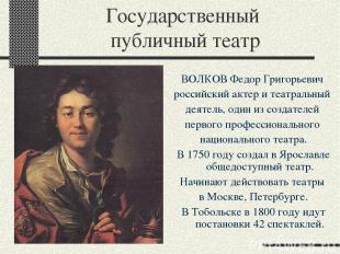 Государственный публичный театр ВОЛКОВ Федор Григорьевич российский актер и теат