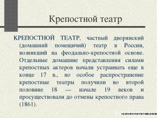 Крепостной театр KPЕПОСТНОЙ ТЕАТР, частный дворянский (домашний помещичий) театр