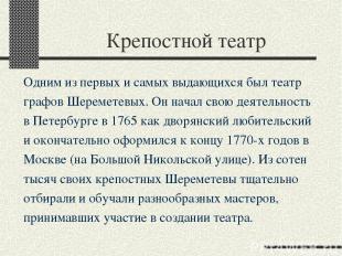 Крепостной театр Одним из первых и самых выдающихся был театр графов Шереметевых