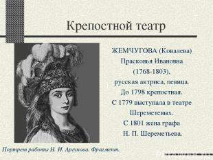 Крепостной театр ЖЕМЧУГОВА (Ковалева) Прасковья Ивановна (1768-1803), русская ак