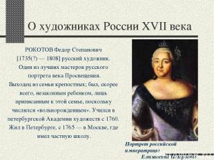 О художниках России XVII века РОКОТОВ Федор Степанович [1735(?) — 1808] русский
