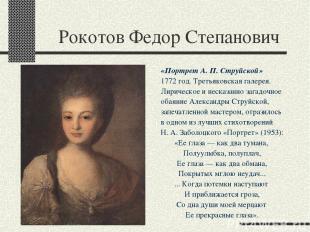 Рокотов Федор Степанович «Портрет А. П. Струйской» 1772 год. Третьяковская галер