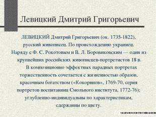 Левицкий Дмитрий Григорьевич ЛЕВИЦКИЙ Дмитрий Григорьевич (ок. 1735-1822), русск