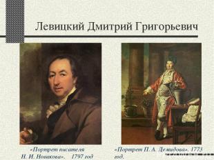 Левицкий Дмитрий Григорьевич «Портрет писателя Н. И. Новикова». 1797 год «Портре