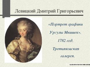 Левицкий Дмитрий Григорьевич «Портрет графини Урсулы Мнишек». 1782 год. Третьяко