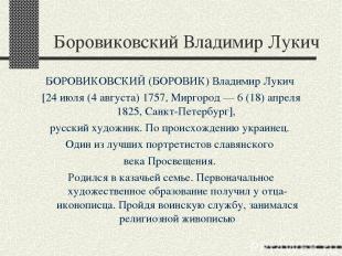 Боровиковский Владимир Лукич БОРОВИКОВСКИЙ (БОРОВИК) Владимир Лукич [24 июля (4
