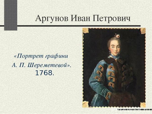 Аргунов Иван Петрович «Портрет графини А. П. Шереметевой». 1768.