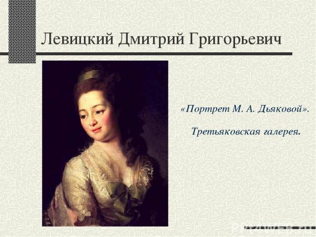Левицкий Дмитрий Григорьевич «Портрет М. А. Дьяковой». Третьяковская галерея.