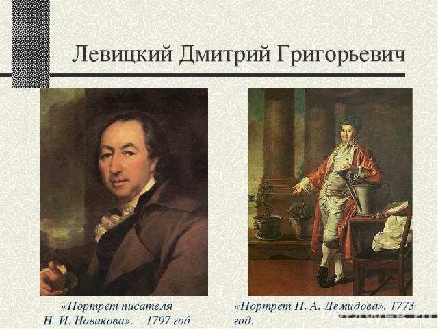 Левицкий Дмитрий Григорьевич «Портрет писателя Н. И. Новикова». 1797 год «Портрет П. А. Демидова». 1773 год.