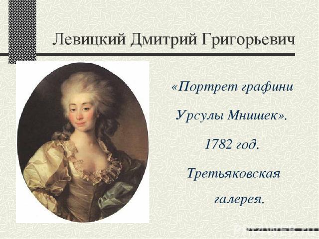 Левицкий Дмитрий Григорьевич «Портрет графини Урсулы Мнишек». 1782 год. Третьяковская галерея.