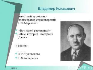 * * Владимир Конашевич известный художник - иллюстратор стихотворений С.Я.Маршак