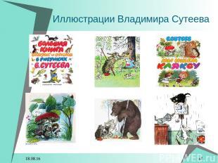 * * Иллюстрации Владимира Сутеева