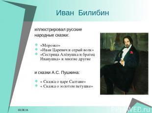 * * Иван Билибин иллюстрировал русские народные сказки: «Морозко» «Иван Царевич