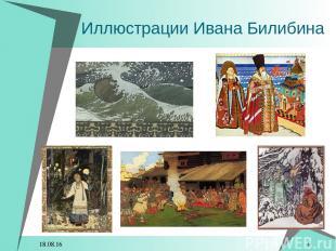 * * Иллюстрации Ивана Билибина