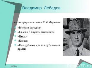 * * Владимир Лебедев иллюстрировал стихи С.Я.Маршака: «Вчера и сегодня» «Сказка