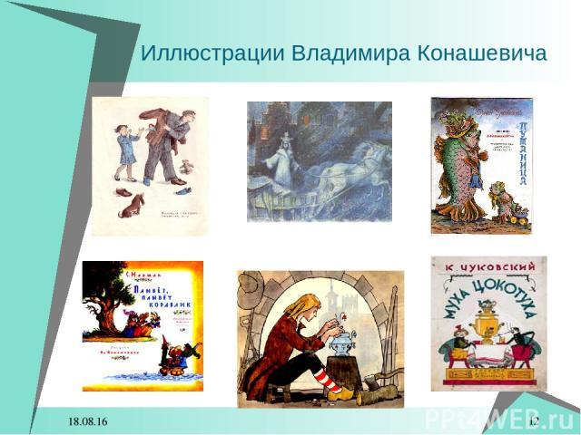 * * Иллюстрации Владимира Конашевича