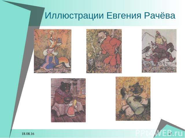 * * Иллюстрации Евгения Рачёва