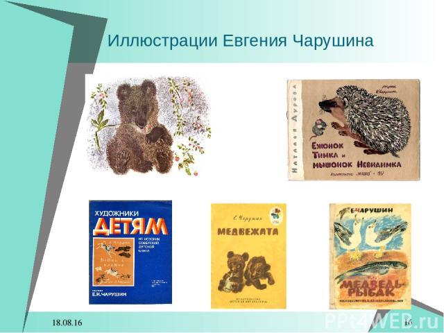 * * Иллюстрации Евгения Чарушина