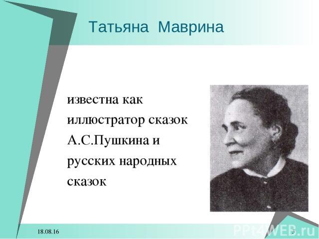 * * Татьяна Маврина известна как иллюстратор сказок А.С.Пушкина и русских народных сказок