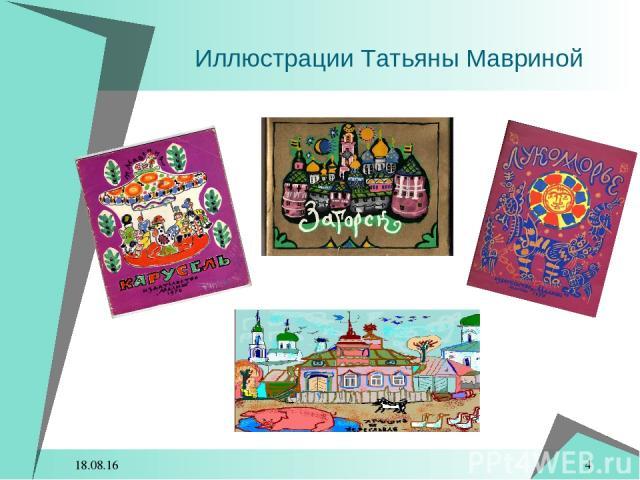 * * Иллюстрации Татьяны Мавриной