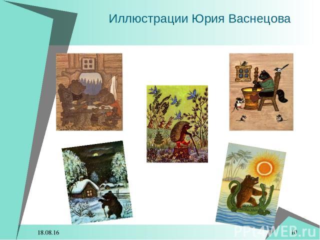 * * Иллюстрации Юрия Васнецова