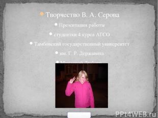 Творчество В. А. Серова Презентация работы студентки 4 курса АГСО Тамбовский гос