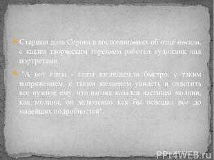 Старшая дочь Серова в воспоминаниях об отце писала, с каким творческим горением