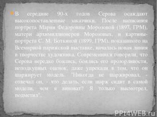 В середине 90-х годов Серова осаждают высокопоставленные заказчики. После написа