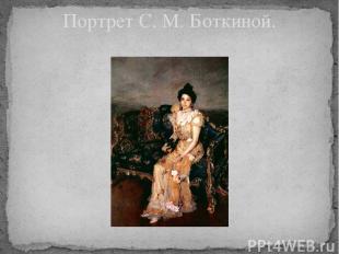 Портрет С. М. Боткиной.