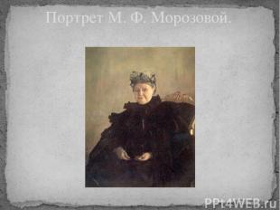 Портрет М. Ф. Морозовой.