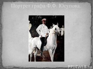 Портрет графа Ф.Ф. Юсупова.