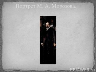 Портрет М. А. Морозова.