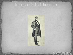 Портрет Ф. И. Шаляпина.