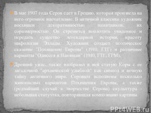 В мае 1907 года Серов едет в Грецию, которая произвела на него огромное впечатле